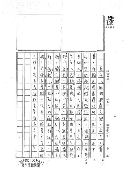 99WG303柯玟予 (2).jpg