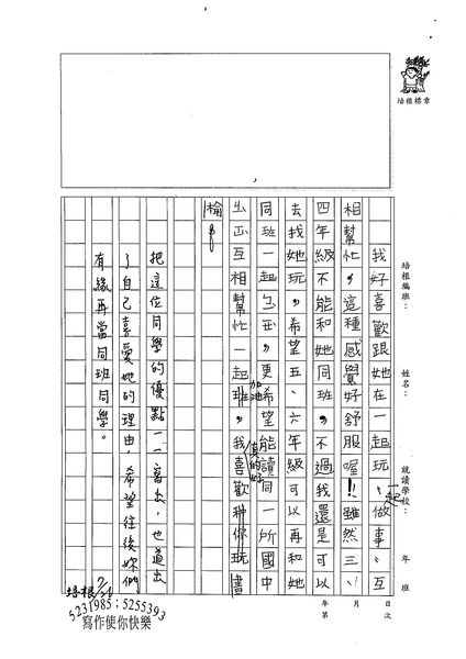99W4106蔡昀蓉 (2).jpg