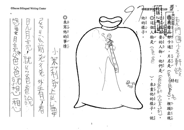 99W2109李軒綾 (1).jpg