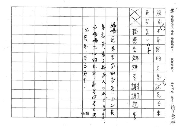99TBW12忻承威 (2).jpg