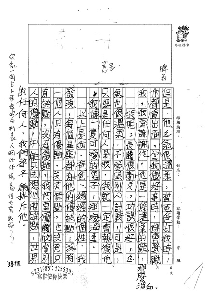 99W5107楊彥祖 (2).jpg