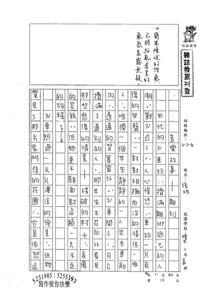 99WG210張民 (1).jpg