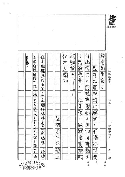 99W4302楊雨宸 (3).jpg