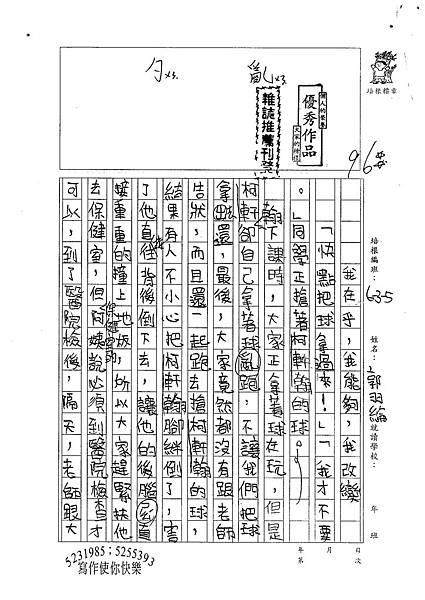 100W5407郭羽綸 (1).jpg