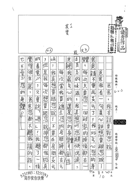 99W3210蔡佳勳 (1).jpg