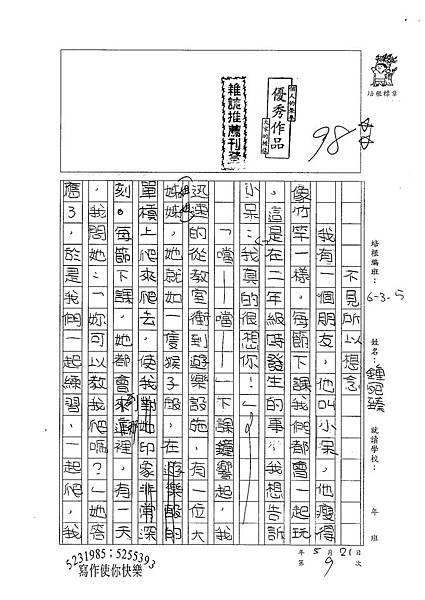 100W5409鍾宛臻 (1).jpg