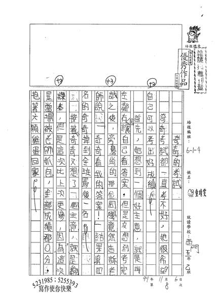 99W5208童靖雯 (1).jpg