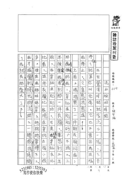 99W5209陳宇倫 (1).jpg
