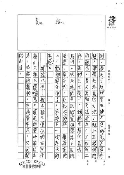 99W5204蔡秉勳 (2).jpg