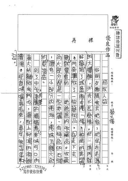 99TSW12綦又儀 (1).jpg