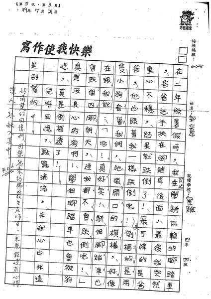 99W5105郭采恩 (3).jpg