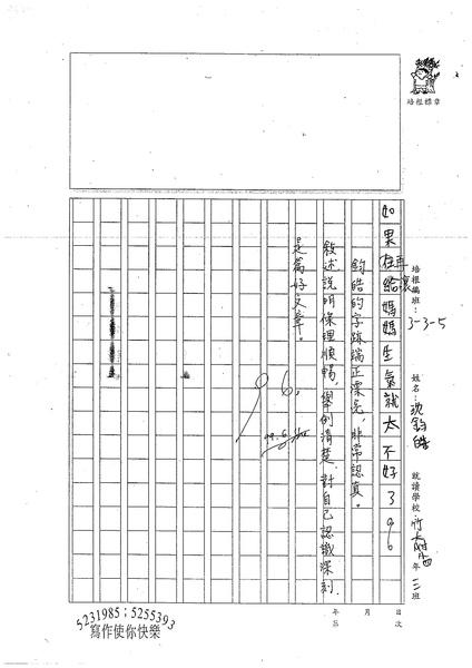99W5101沈鈞皓 (3).jpg