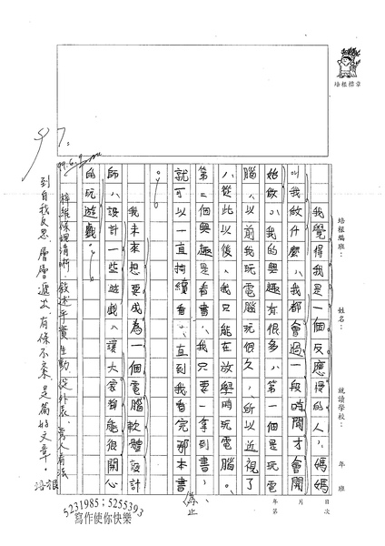 99W5101翁梓維 (2).jpg
