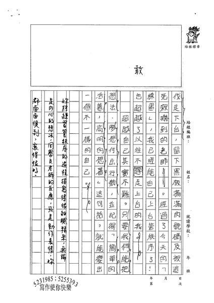 99W6307林芳妤 (3).jpg