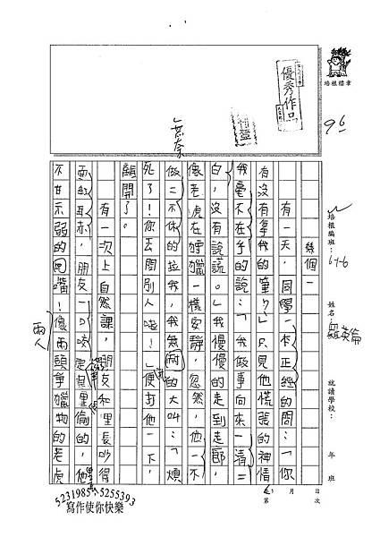 100W6409羅英倫 (1).jpg