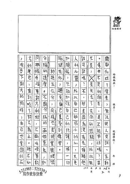 100WE402林家瑜 (3).jpg