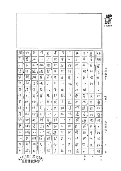 99W5204楊晉愷 (2).jpg