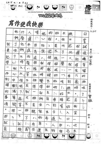 99W5105郭采恩 (2).jpg