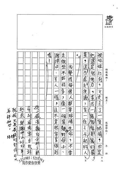 100W5407蔡睿豐 (3).jpg