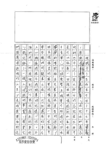 99WE103游季庭 (4).jpg