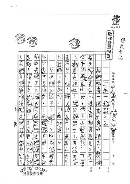 99TMW11陳奕蓁 (1).jpg