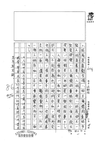 99WG301江虹伶 (3).jpg