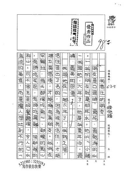 100W5408鍾宛臻 (1).jpg