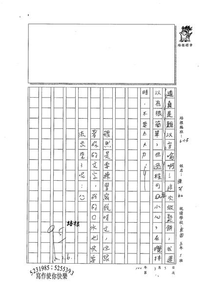99W5310陳芊如 (2).jpg