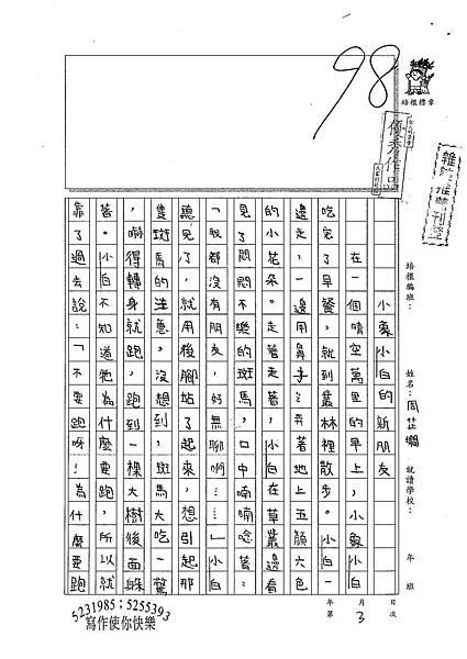 100W3403周芷嫺 (1).jpg