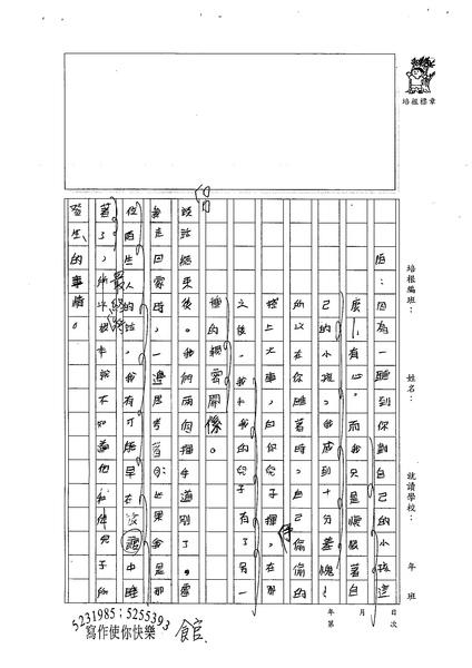 99W6202楊笠笙 (3).jpg