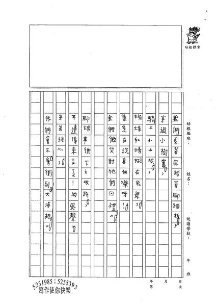 99W3306劉芸瑄 (2).jpg