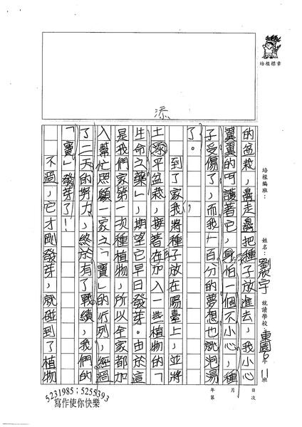 99W6208劉欣宇 (2).jpg