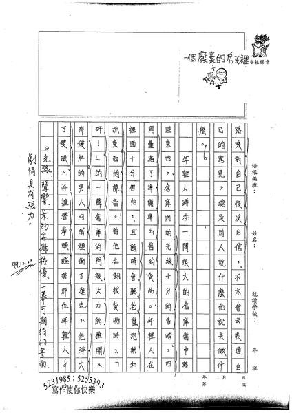 99WG302蔡旻家 (2).jpg