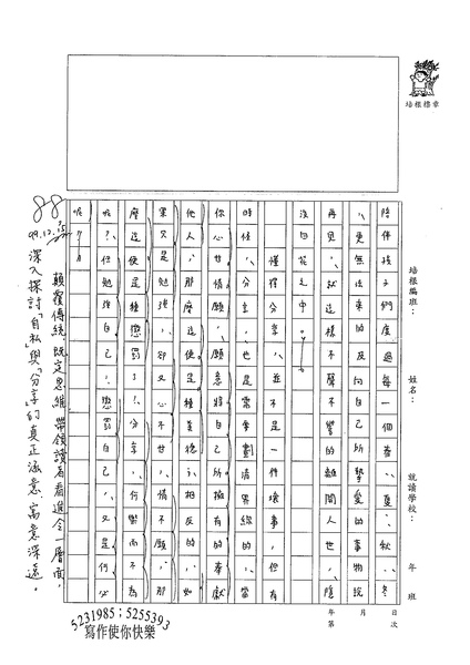 99WG301楊立渝 (3).jpg