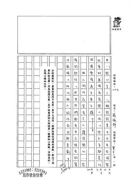 100WG409劉諭靜 (3).jpg