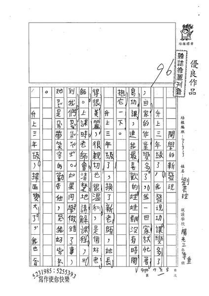 99W3201劉芸瑄 (1).jpg