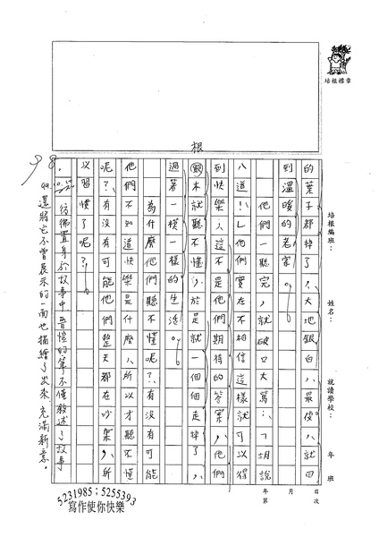 99W5204楊晉愷 (3).jpg