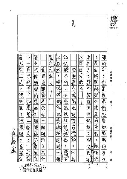 100W5404蔡睿豐 (2).jpg