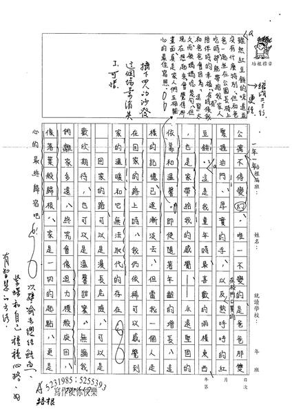 99WE101張若瑜 (3).jpg
