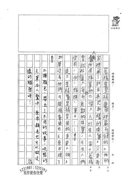 99W4206吳竺晏 (3).jpg