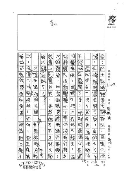 99W5203蔡侑哲 (2).jpg
