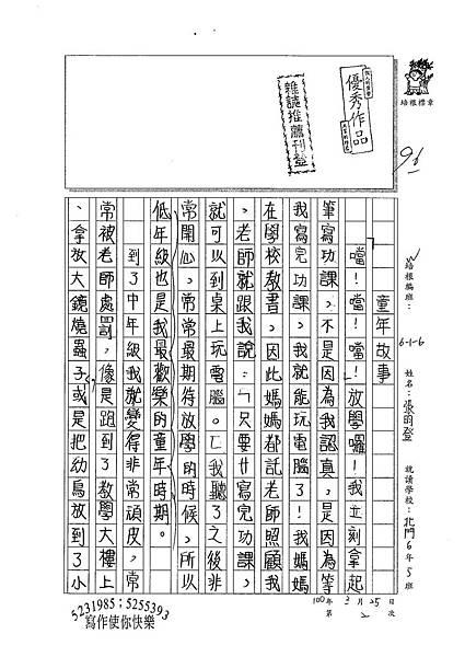 100W6402張昀登 (1).jpg