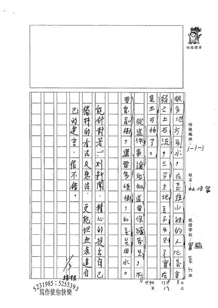 99W3208林恬寧 (2).jpg