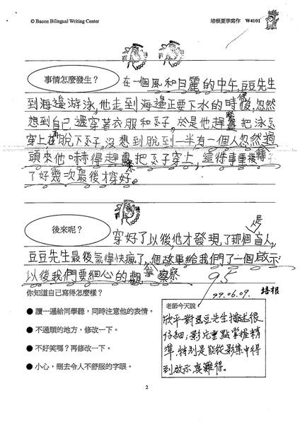 99W4101劉欣平 (2).jpg