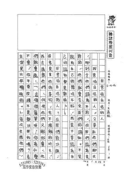 99WG306王孟虹 (1).jpg