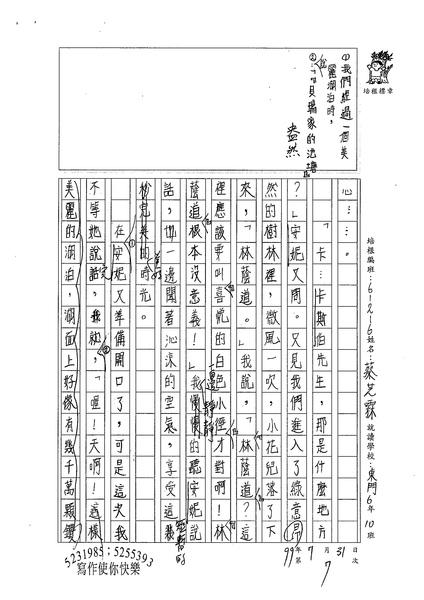 99W6107蔡芝霖 (2).jpg