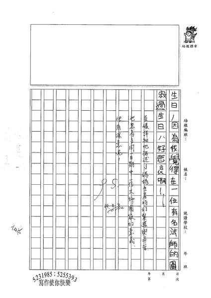99W5108鄭至媛 (3).jpg