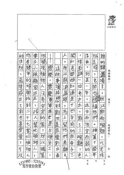 100W5407羅嵩皓 (2).jpg