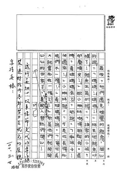 99W3401蘇逸晞 (4).jpg