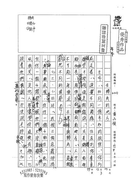 99WE303黃品禎 (1).jpg